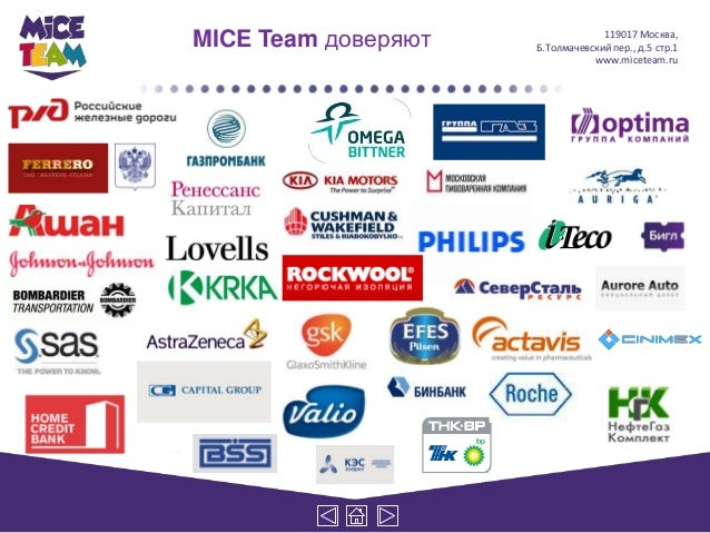 MICE Team доверяют                119017 Москва,                     Б.Толмачевский пер., д.5 стр.1                       ...