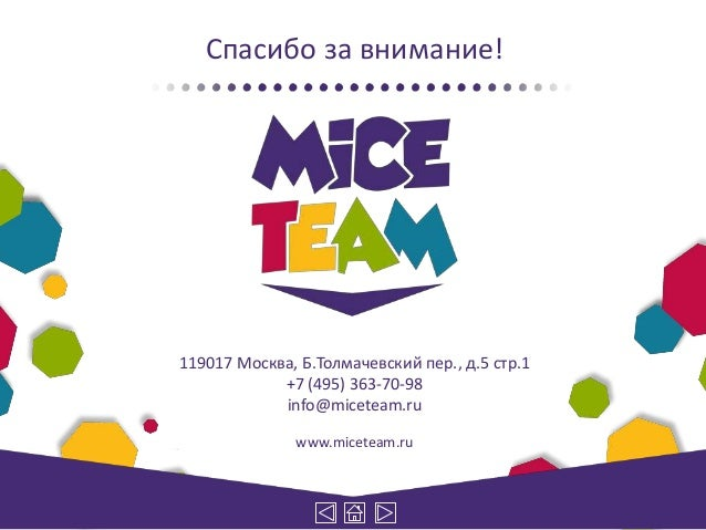 Спасибо за внимание!119017 Москва, Б.Толмачевский пер., д.5 стр.1            +7 (495) 363-70-98            info@miceteam.r...