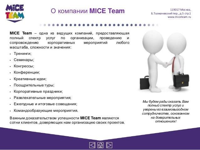 О компании MICE Team                                   119017 Москва,                                                     ...