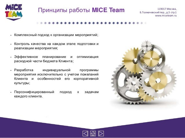 Принципы работы MICE Team                        119017 Москва,                                                     Б.Толм...