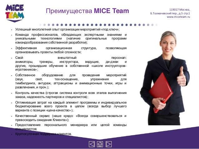 Преимущества MICE Team                                          119017 Москва,                                            ...