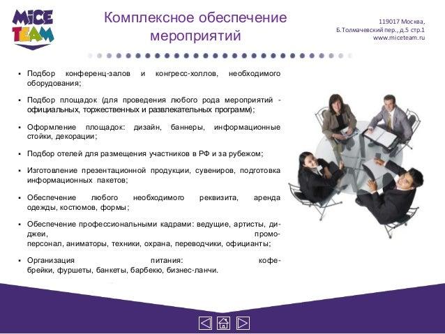 Комплексное обеспечение                                     119017 Москва,                            мероприятий         ...