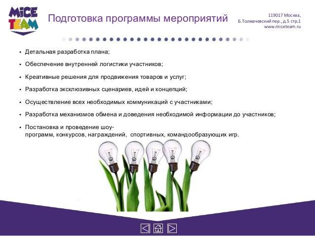 Подготовка программы мероприятий                                         119017 Москва,                                   ...