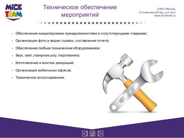 Техническое обеспечение                                      119017 Москва,                          мероприятий          ...