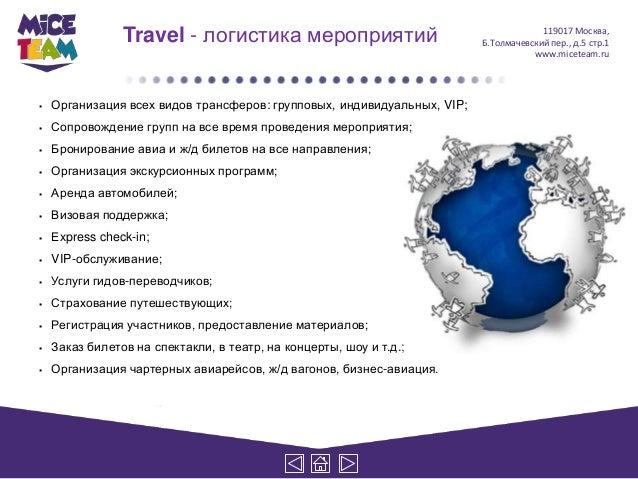 Travel - логистика мероприятий                                        119017 Москва,                                      ...