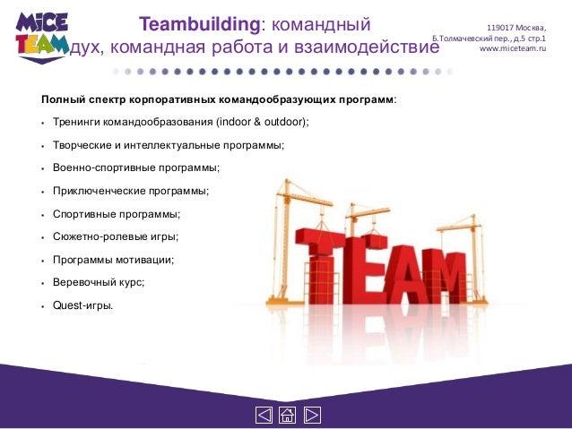 Teambuilding: командный                   119017 Москва,                                            Б.Толмачевский пер., д...