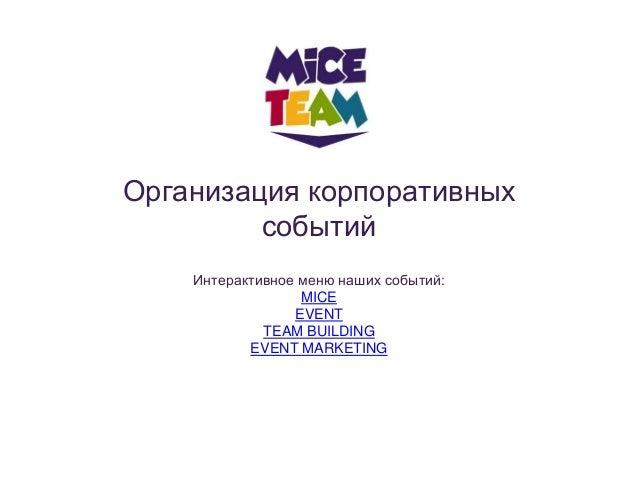 Организация корпоративных событий Интерактивное меню наших событий: MICE EVENT TEAM BUILDING EVENT MARKETING
