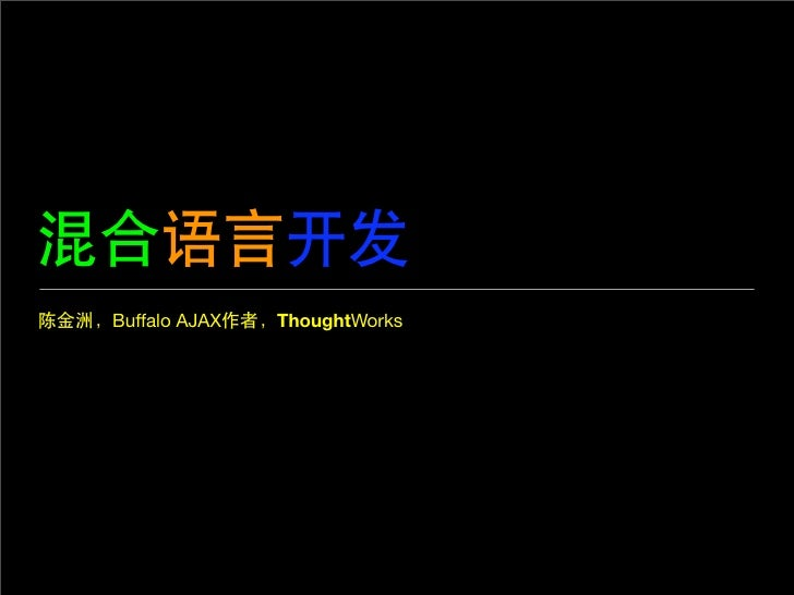 Buffalo AJAX   ThoughtWorks
