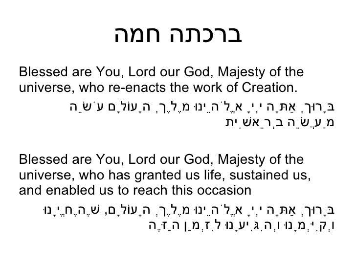 ברכתה חמה <ul><li>Blessed are You, Lord ourGod, Majesty of the universe, who re-enacts the work of Creation. </li></ul><u...