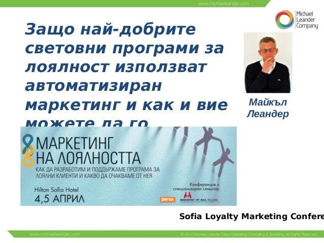 Защо най-добритесветовни програми залоялност използватавтоматизиранмаркетинг и как и виеможете да гонаправитеSofia Loyalty...