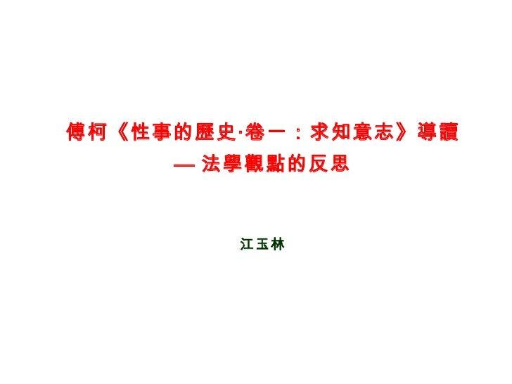 傅柯《性事的歷史‧卷一:求知意志》導讀 — 法學觀點的反思 江玉林