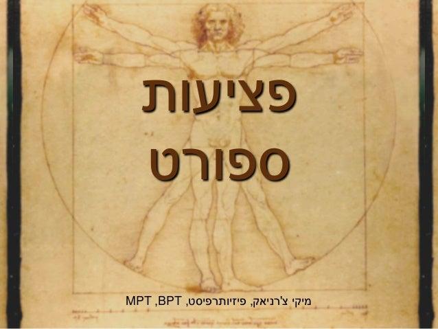 פציעות ספורט צ מיקי'רניאק,פיזיותרפיסט,BPT,MPT
