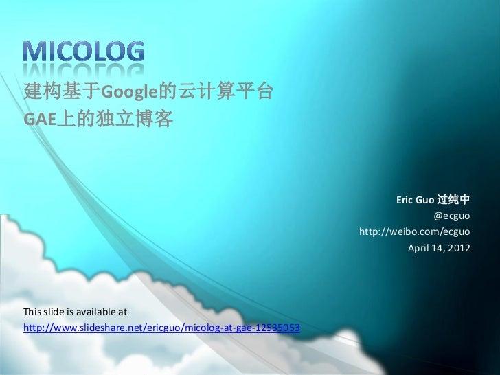 建构基于Google的云计算平台GAE上的独立博客                                                                    Eric Guo 过纯中                 ...
