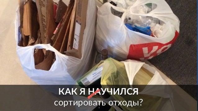 КАК Я НАУЧИЛСЯ сортировать отходы?1