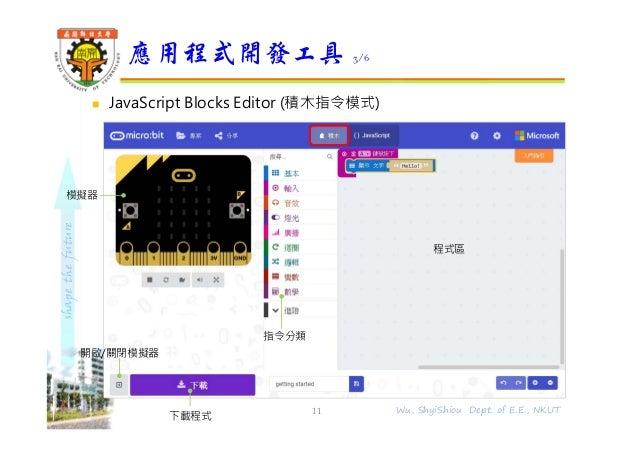 shapethefuture  JavaScript Blocks Editor (積木指令模式) 應用程式開發工具 3/6 11 Wu, ShyiShiou Dept. of E.E., NKUT 開啟/關閉模擬器 模擬器 下載程式 指令分...