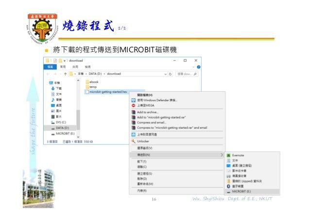 shapethefuture  將下載的程式傳送到MICROBIT磁碟機 燒錄程式 2/2 16 Wu, ShyiShiou Dept. of E.E., NKUT