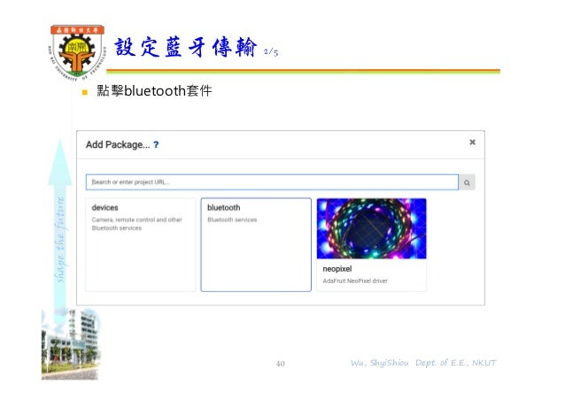 shapethefuture  點擊bluetooth套件 設定藍牙傳輸 2/5 40 Wu, ShyiShiou Dept. of E.E., NKUT