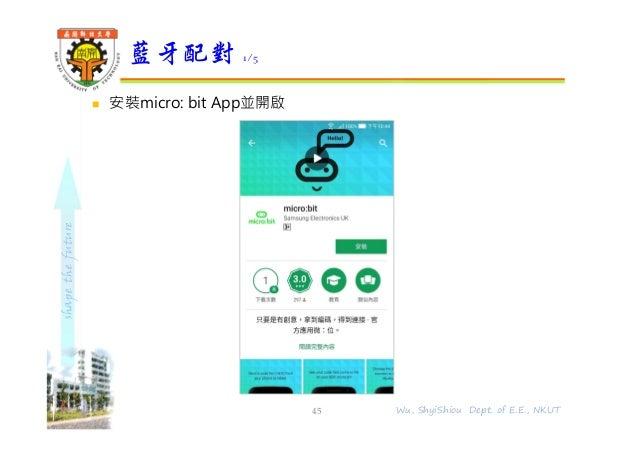 shapethefuture  安裝micro: bit App並開啟 藍牙配對 1/5 45 Wu, ShyiShiou Dept. of E.E., NKUT