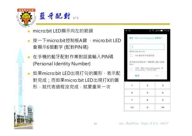 shapethefuture  micro:bit LED顯示向左的箭頭  按⼀下micro:bit控制板A鍵 ,micro:bit LED 會顯示6個數字 (配對PIN碼)  在⼿機的藍牙配對作業對話窗輸入PIN碼 (Personal ...