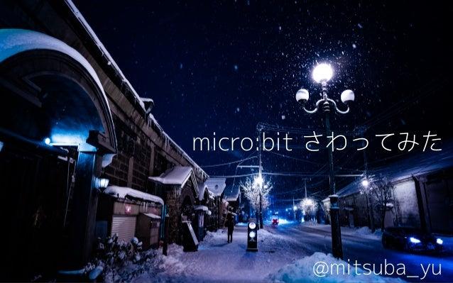 micro:bit さわってみた @mitsuba_yu