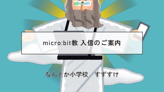 micro:bit教 入信のご案内