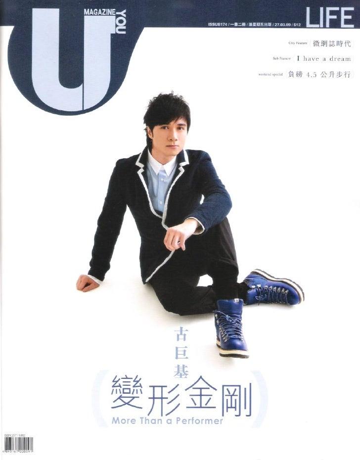 U Magazine 微網誌年代