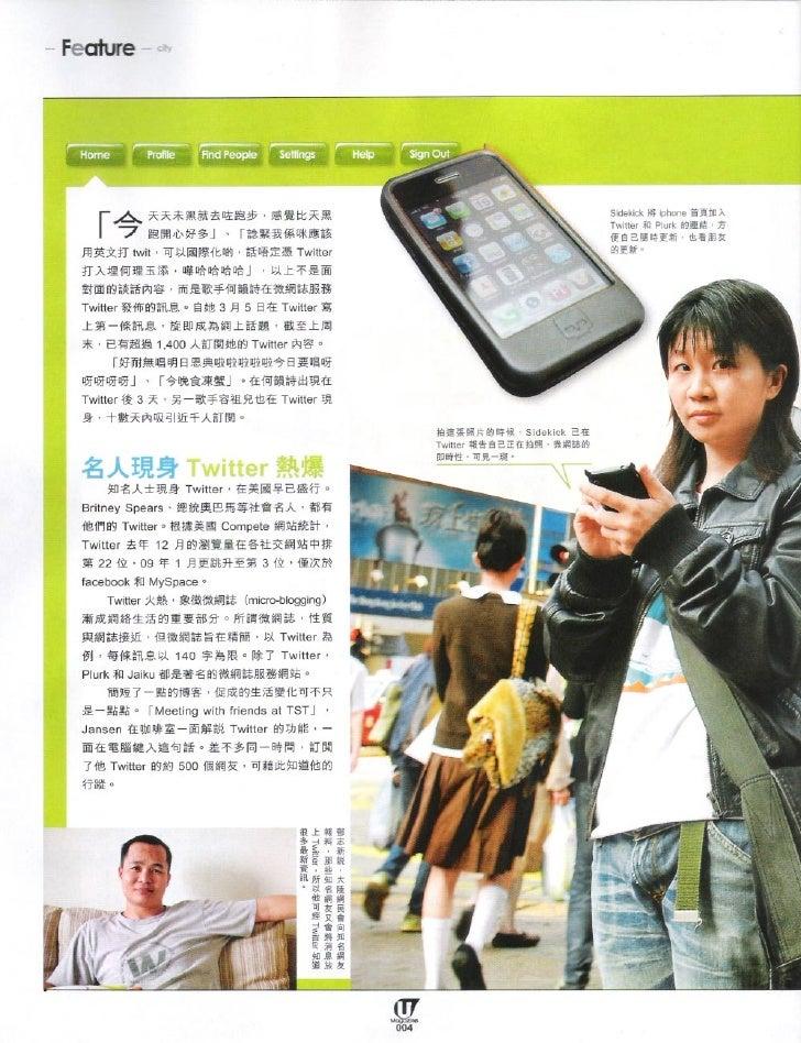 U Magazine 微網誌年代 Slide 3