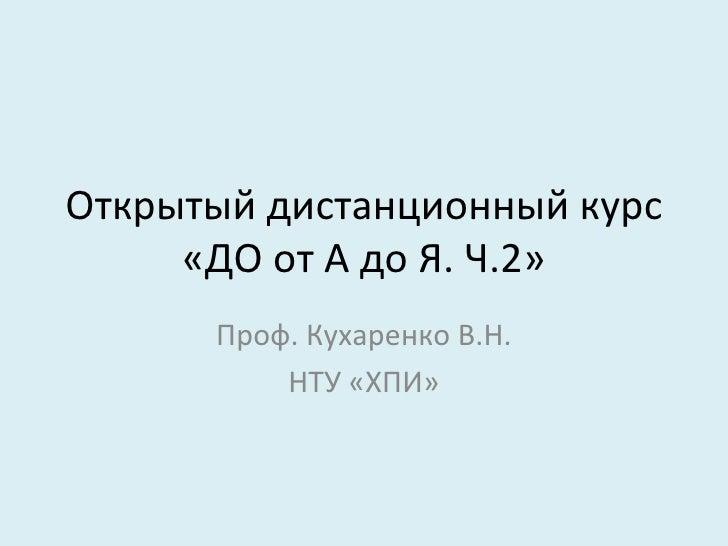 Открытый дистанционный курс     «ДО от А до Я. Ч.2»      Проф. Кухаренко В.Н.          НТУ «ХПИ»