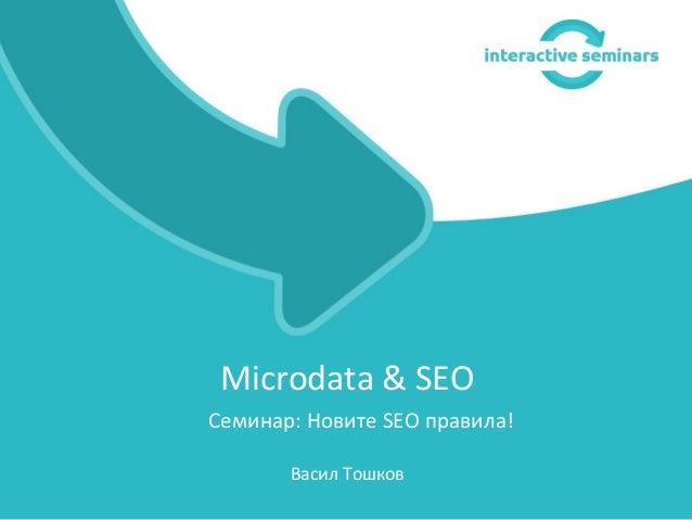 Microdata & SEOСеминар: Новите SEO правила!       Васил Тошков
