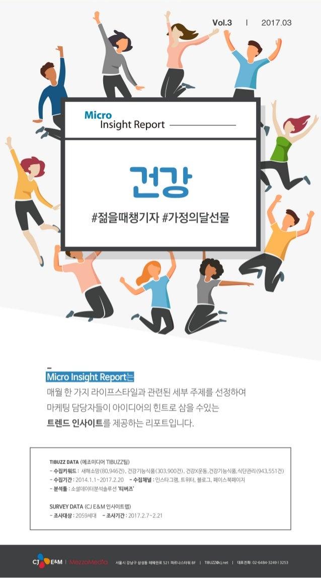 [메조미디어] Micro Insight Report_건강_TIBUZZ