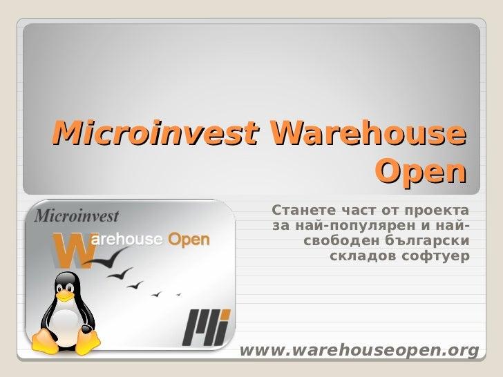Microinvest Warehouse                 Open           Станете част от проекта           за най-популярен и най-            ...
