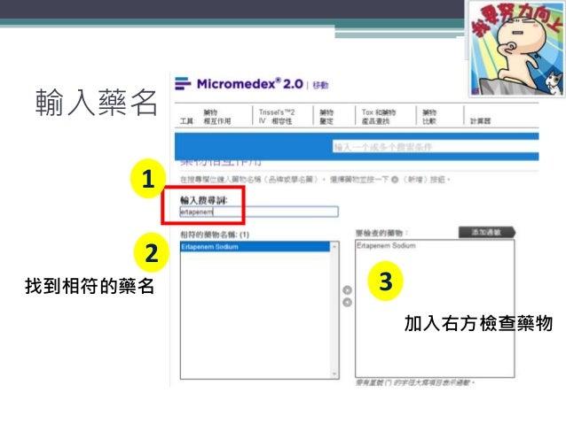 輸入藥名 19 1 2 找到相符的藥名 3 加入右方檢查藥物