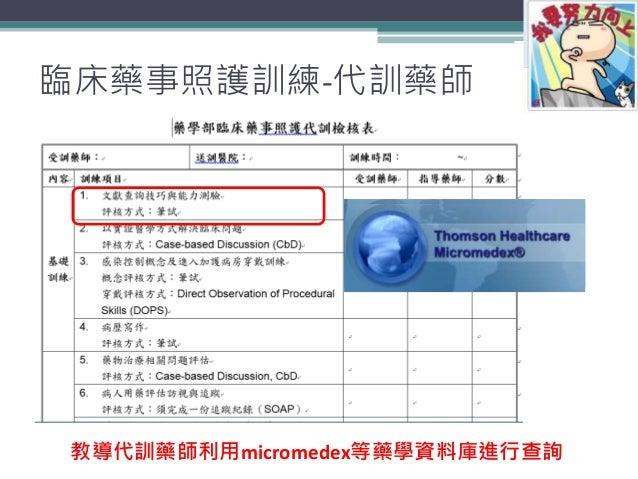 臨床藥事照護訓練-代訓藥師 33 教導代訓藥師利用micromedex等藥學資料庫進行查詢