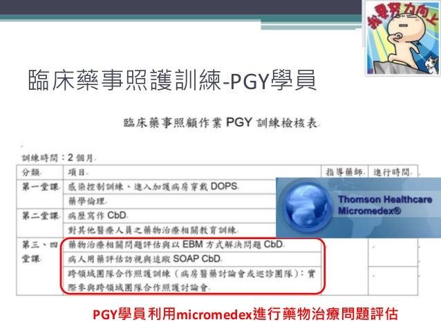 臨床藥事照護訓練-PGY學員 34 PGY學員利用micromedex進行藥物治療問題評估