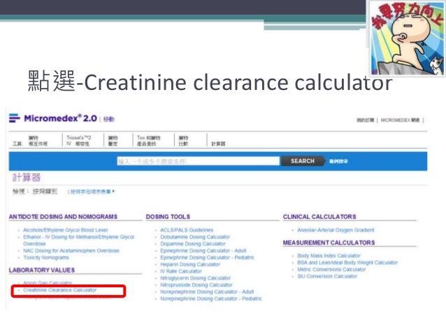 點選-Creatinine clearance calculator 39