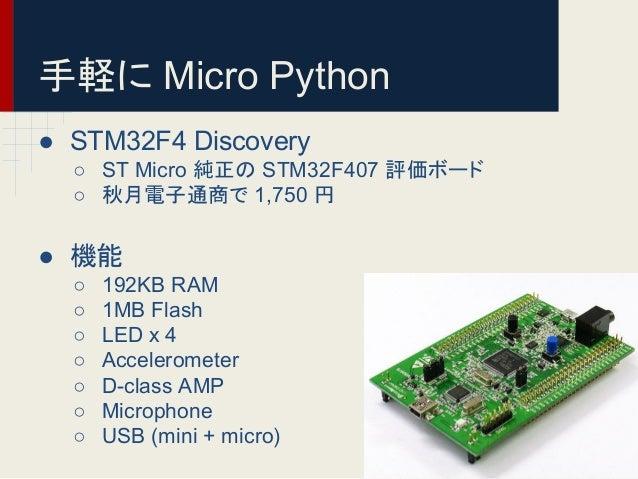 ᡭ㍍䛻 Micro Python  ● STM32F4 Discovery  ○ ST Micro ⣧ṇ䛾 STM32F407 ホ౯䝪䞊䝗  ○ ⛅᭶㟁Ꮚ㏻ၟ䛷 1,750   ● ᶵ⬟  ○ 192KB RAM  ○ 1MB Flash  ...