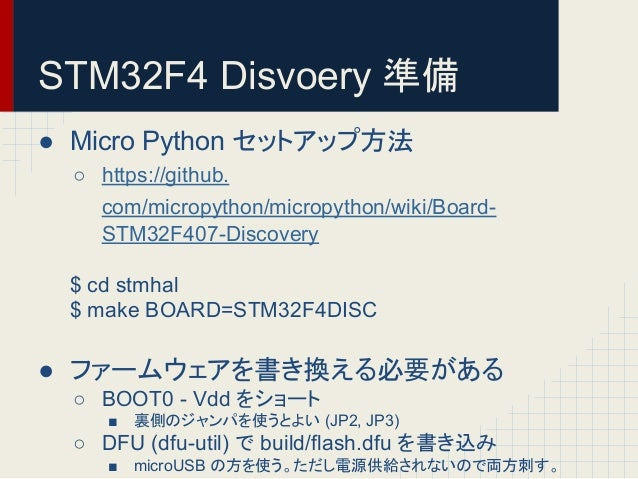 STM32F4 Disvoery ‽ഛ  ● Micro Python 䝉䝑䝖䜰䝑䝥᪉ἲ  ○ https://github.  com/micropython/micropython/wiki/Board-  STM32F407-Discov...