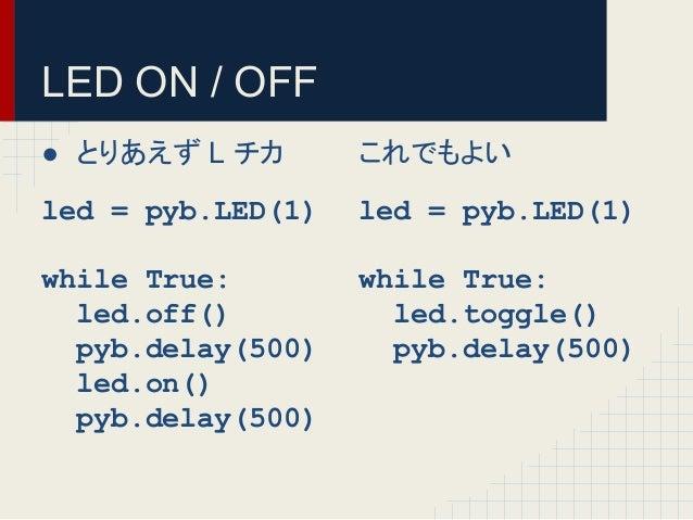 LED ON / OFF  ● 䛸䜚䛒䛘䛪 L 䝏䜹  led = pyb.LED(1)  while True:  led.off()  pyb.delay(500)  led.on()  pyb.delay(500)  䛣䜜䛷䜒䜘䛔  le...