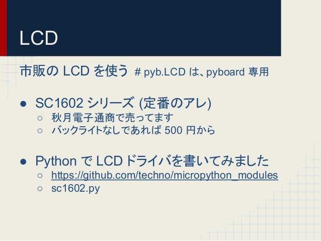 LCD  ᕷ㈍䛾 LCD 䜢䛖 # pyb.LCD 䛿䚸pyboard ᑓ⏝  ● SC1602 䝅䝸䞊䝈 (ᐃ␒䛾䜰䝺)  ○ ⛅᭶㟁Ꮚ㏻ၟ䛷䛳䛶䜎䛩  ○ 䝞䝑䜽䝷䜲䝖䛺䛧䛷䛒䜜䜀 500 䛛䜙  ● Python 䛷 LCD 䝗䝷䜲...