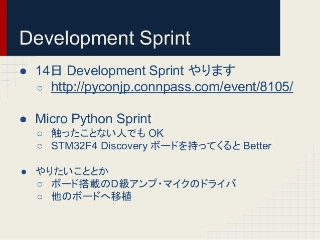 Development Sprint  ● 14᪥ Development Sprint 䜔䜚䜎䛩  ○ http://pyconjp.connpass.com/event/8105/  ● Micro Python Sprint  ○ ゐ䛳䛯...
