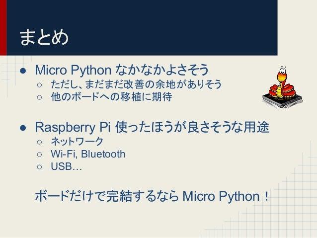 䜎䛸䜑  ● Micro Python 䛺䛛䛺䛛䜘䛥䛭䛖  ○ 䛯䛰䛧䚸䜎䛰䜎䛰ᨵၿ䛾వᆅ䛜䛒䜚䛭䛖  ○ 䛾䝪䞊䝗䜈䛾⛣᳜䛻ᮇᚅ  ● Raspberry Pi 䛳䛯䜋䛖䛜Ⰻ䛥䛭䛖䛺⏝㏵  ○ 䝛䝑䝖䝽䞊䜽  ○ Wi-Fi, Bluet...
