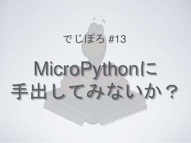 MicroPythonに 手出してみないか? でじぽろ #13