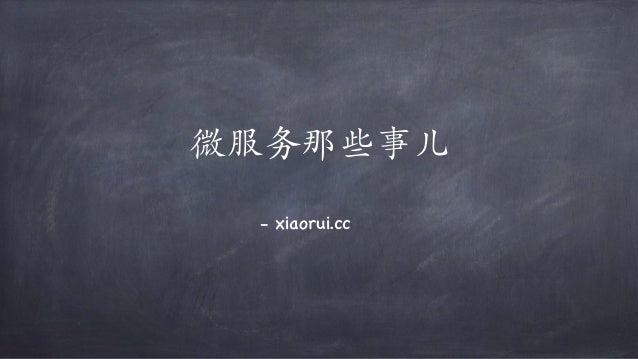 微服务那些事⼉ - xiaorui.cc