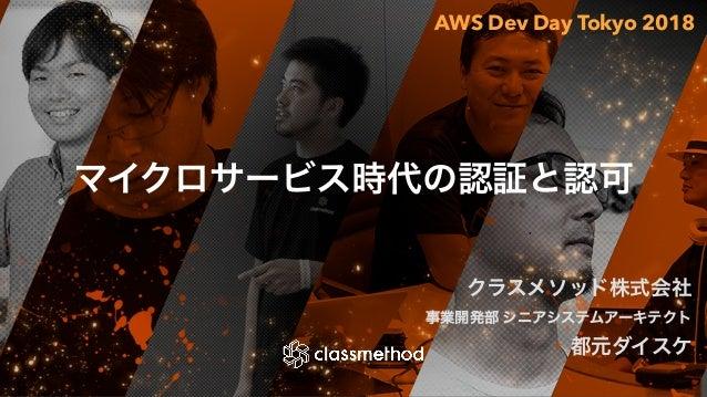 AWS Dev Day Tokyo 2018