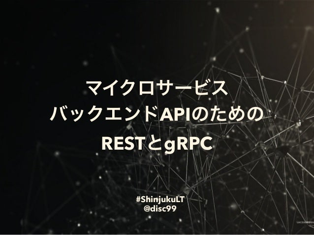 API REST gRPC #ShinjukuLT @disc99