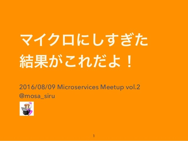 2016/08/09 Microservices Meetup vol.2 @mosa_siru