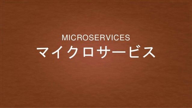マイクロサービス MICROSERVICES