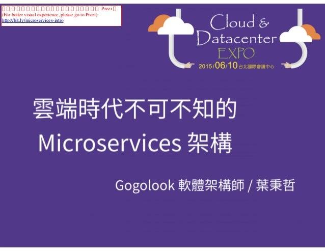 為了較佳的視覺動畫效果,請至以下網址觀看 Prezi 版 (For better visual experience, please go to Prezi): http://bit.ly/microservices-intro