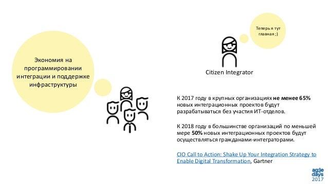 К 2017 году в крупных организациях не менее 65% новых интеграционных проектов будут разрабатываться без участия ИТ-отделов...