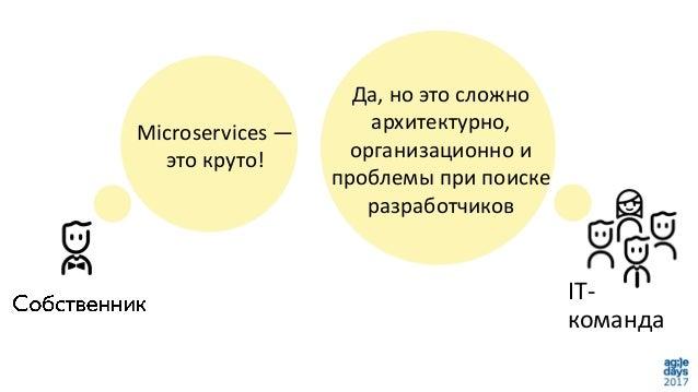 Да, но это сложно архитектурно, организационно и проблемы при поиске разработчиков Microservices — это круто! IT- команда